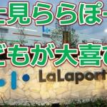 子どもと体験!富士見ららぽーと内「未来遊園地」の料金やシステムは?