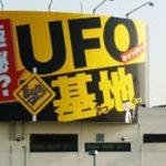 ギネス記録!世界一のゲームセンターが埼玉にあった!
