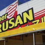 テレビでも有名な激安スーパー『マルサン』はどれだけ安いのか?