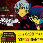 名探偵コナン×リアル脱出ゲーム2018が10月、埼玉に!公安最終試験(プロジェクト・ゼロ)