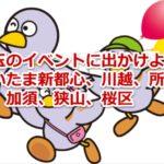 【6月】埼玉のイベントに出かけよう!さいたま新都心、川越、所沢、加須、狭山