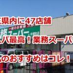 埼玉県内に47店舗 コスパ最高!業務スーパー私のおすすめはコレ!