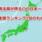 意外とあるよ!埼玉県が誇る〇〇日本一!全国ランキング1位のものは?
