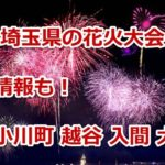 2018埼玉県の花火大会7月 穴場情報も!秩父 小川町 越谷 入間 大和田