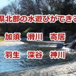 埼玉県北部の水遊びのできる公園 熊谷 加須 羽生 滑川 寄居 本庄 深谷 神川
