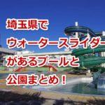 埼玉県でウォータースライダーがあるプールと公園まとめ!