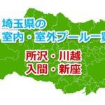 埼玉県の室内・室外プール一覧 所沢・川越・入間・新座エリア