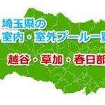 埼玉県の室内・室外プール一覧 越谷・草加・春日部エリア