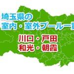 埼玉県の室内・室外プール一覧 川口・戸田・和光・朝霞エリア