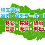 埼玉県の室内・室外プール一覧 秩父・長瀞・飯能・日高・坂戸・東松山エリア