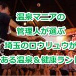 温泉マニアの管理人が選ぶ埼玉のロウリュウがある温泉&健康ランド!