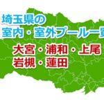 埼玉県の室内・室外プール一覧 大宮・浦和・上尾・岩槻・蓮田エリア