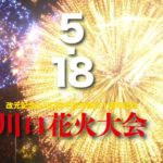 5月18日開催!第一回「川口花火大会」初午太鼓や音楽コラボ花火など7000発