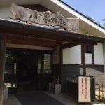 【さいたま市】天然温泉が気軽に楽しめる小春日和に行ってきた