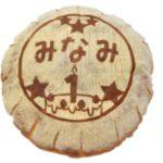 一歳のお誕生日のお祝いに!一升餅・一升パンが買える埼玉のお店
